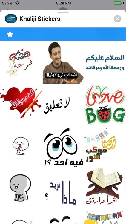 Khaliji Stickers screenshot-9