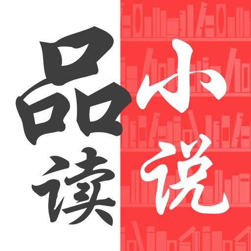 品读小说阅读大全-全民小说阅读软件