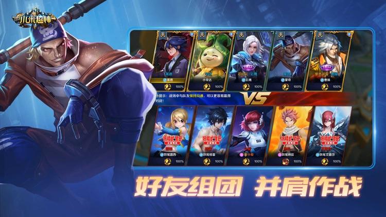 小米超神 screenshot-2