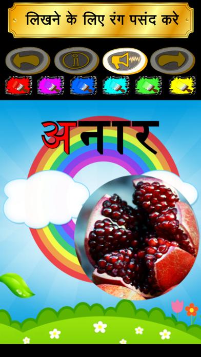 Write Hindi Alphabets Screenshot