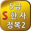 S5급한자정복2