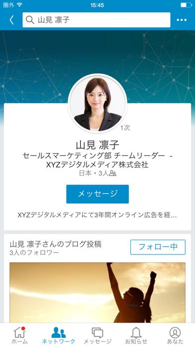 LinkedInのおすすめ画像1