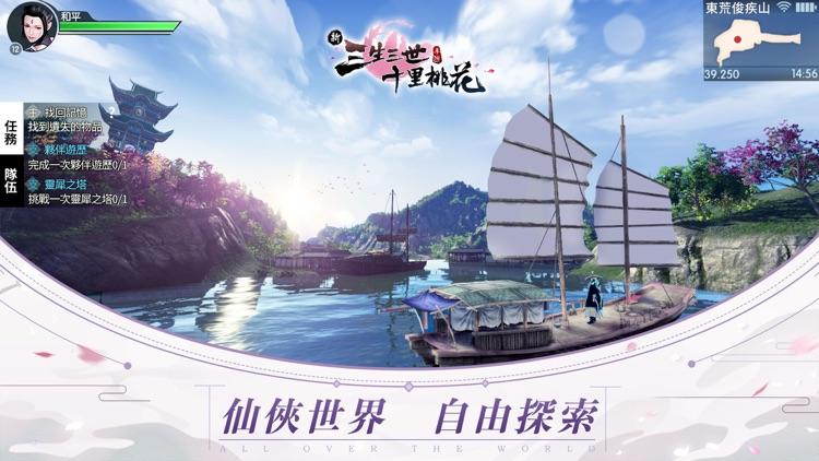 新三生三世十里桃花-虐戀系對戰手遊 screenshot-3