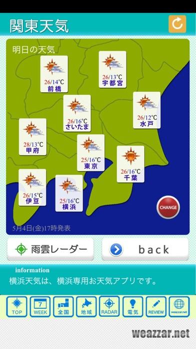 横浜天気のおすすめ画像3