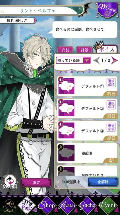 魔界王子と魅惑のナイトメア screenshot-7