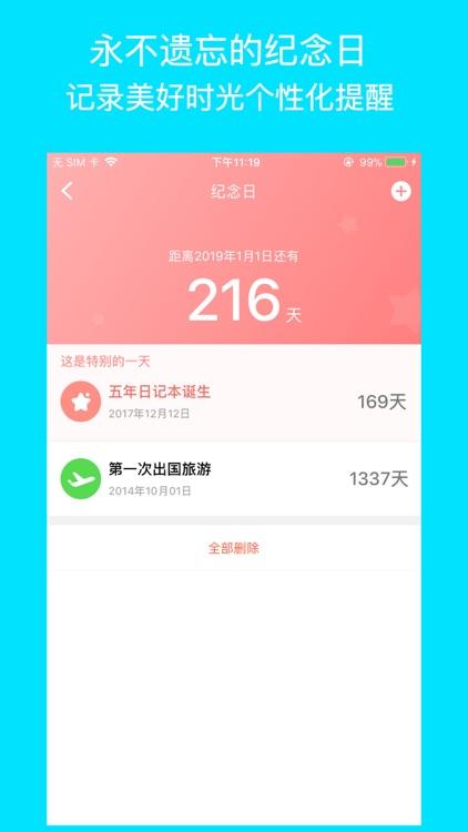 五年日记本专业版 screenshot-7