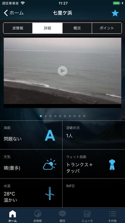 なみある?アプリ サーフィン&波情報 screenshot-3