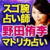 凄腕占い師【野田侑李】マトリカ占い