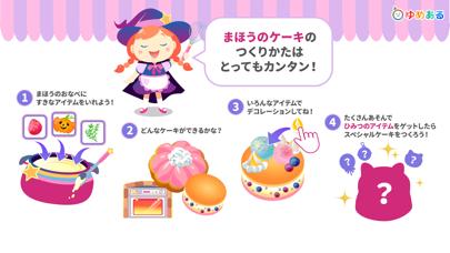 魔女のケーキ屋さんのおすすめ画像1