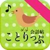 ことりっぷ 会話帖 - iPhoneアプリ