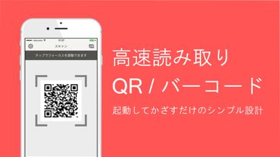 QRコードリーダー / バーコードリーダーのおすすめ画像1
