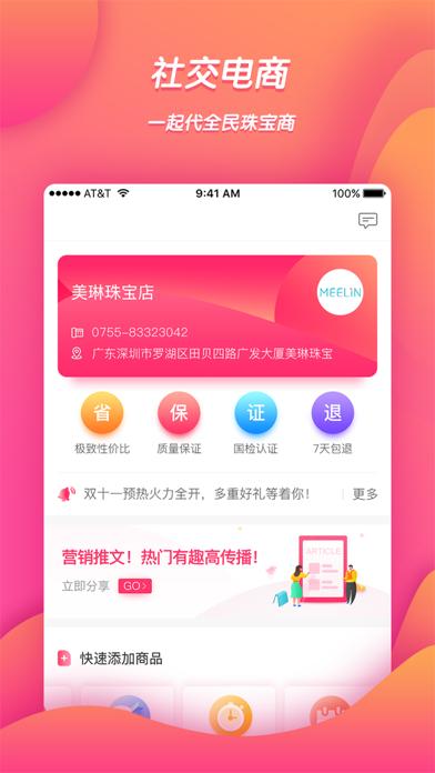 E店宝 - 珠宝智慧零售系统 screenshot two