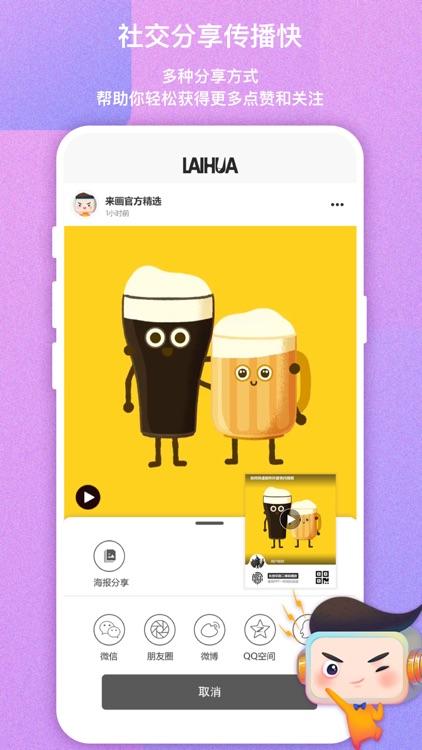 来画-创意短视频编辑制作平台 screenshot-4