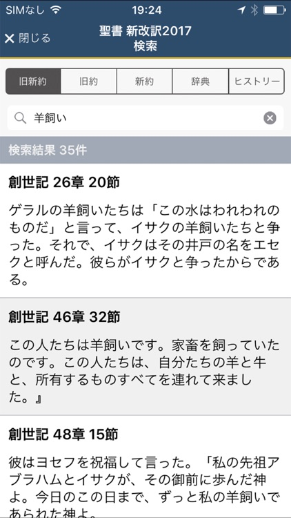 聖書 新改訳2017 screenshot-4