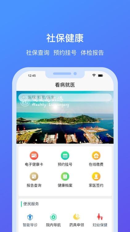 我的连云港 screenshot-3