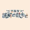 SCRAP Corporation - 「吉祥寺謎解き街歩き」専用アプリ  artwork