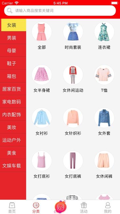 柚子优惠券 - 精品好货省钱购物商城 screenshot-4
