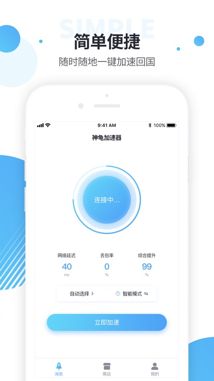 神龟加速器-海外华人稳定加速器