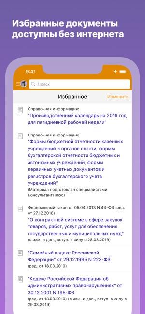 Пример самая популярная образовательная нко в россии