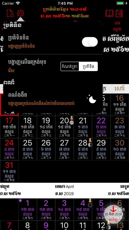 Khmer Calendar screenshot-6