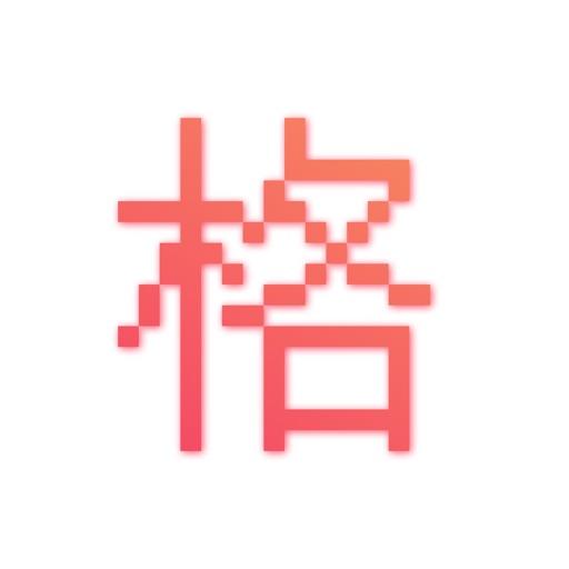 像素格子-九宫格与长图的完美结合