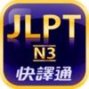 日檢單字輕鬆學 N3 - iPhoneアプリ