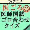Drアニメの医ごろ〜ゴロ合わせ医師国家試験...