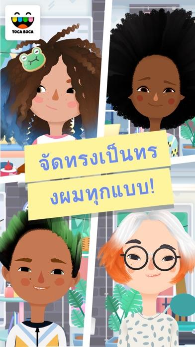 Screenshot for Toca Hair Salon 3 in Thailand App Store