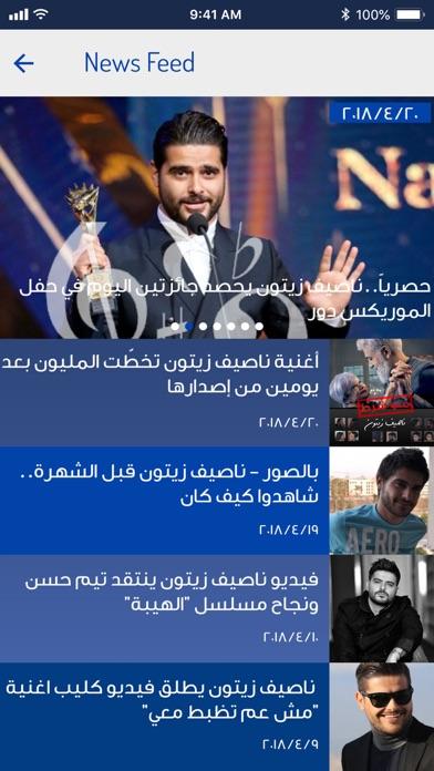 Nassif Zeytoun (Official)لقطة شاشة3