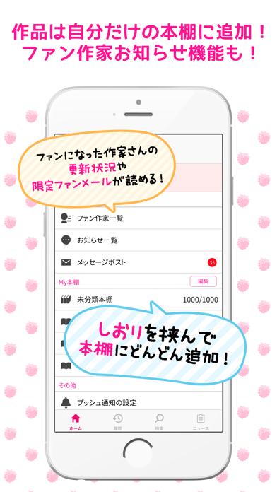 野いちご - 小説アプリ ScreenShot3