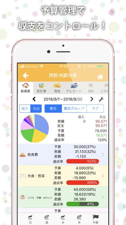 貯まる家計簿 screenshot-3