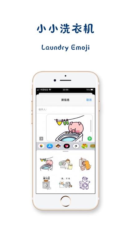 小小洗衣机-Laundry Emoji