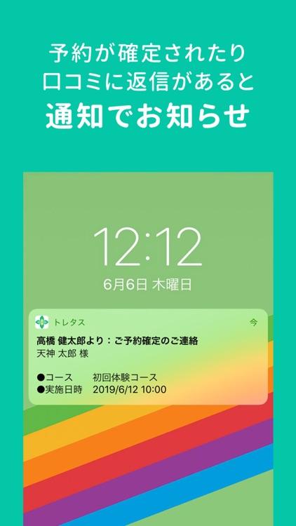 トレタス - パーソナルトレーナー検索・予約アプリ screenshot-4