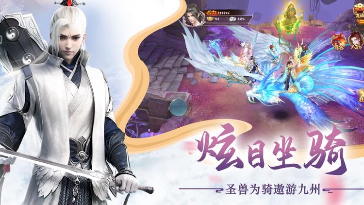 三生枕上书:三世仙缘 screenshot-3