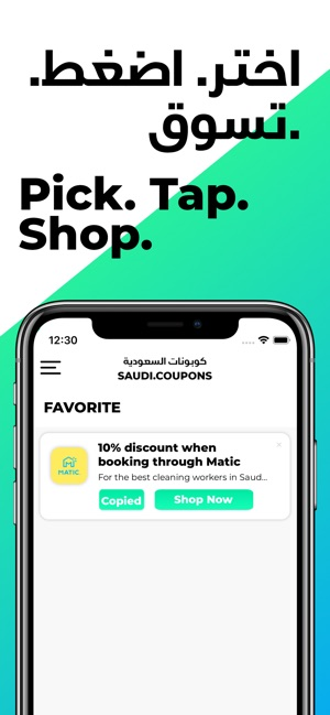 Saudi Coupon سعودي كوبون on the App Store