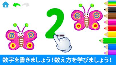 お絵かき 子供 向け ゲーム! ペイント 画像 色ぬり 数字のおすすめ画像5