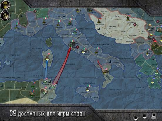 Скачать Стратегия и Тактика: ВОВ Финал