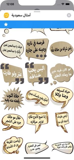 أمثال سعودية On The App Store