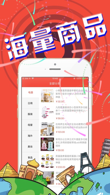乐购夺宝 screenshot-1