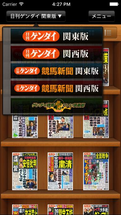 日刊ゲンダイのおすすめ画像3