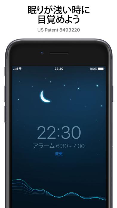 Sleep Cycle: スマートアラーム目覚まし時計 ScreenShot0