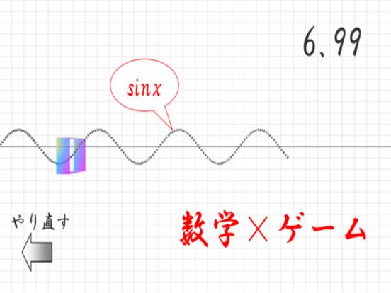 一様連続\リズミカルな数学イライラ棒 screenshot 5