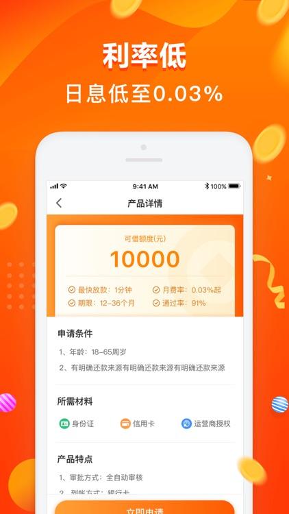 闪付钱包-现金贷款借钱分期平台 screenshot-3