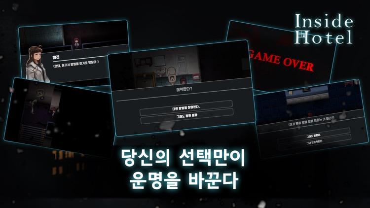 인사이드 호텔 [공포 스토리 게임] screenshot-3