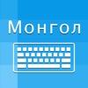 Mongolian Keyboard -Translator - iPhoneアプリ