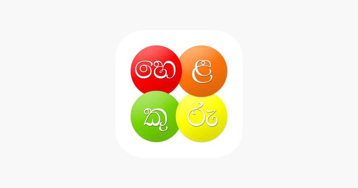 Helakuru - Sinhala Keyboard on the App Store