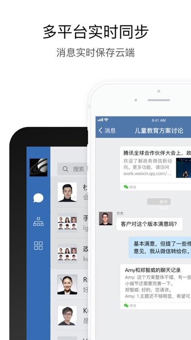 下载 企业微信 - 私有部署 为 PC