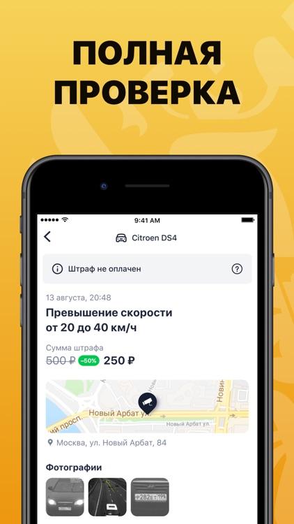 РусШтрафы штрафы ГИБДД онлайн screenshot-3