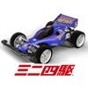 ミニ四駆 超速グランプリ 대표 아이콘 :: 게볼루션