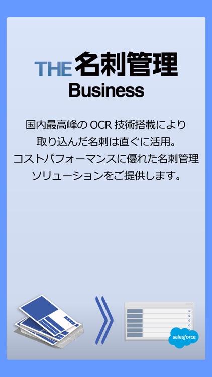 THE 名刺管理 Business